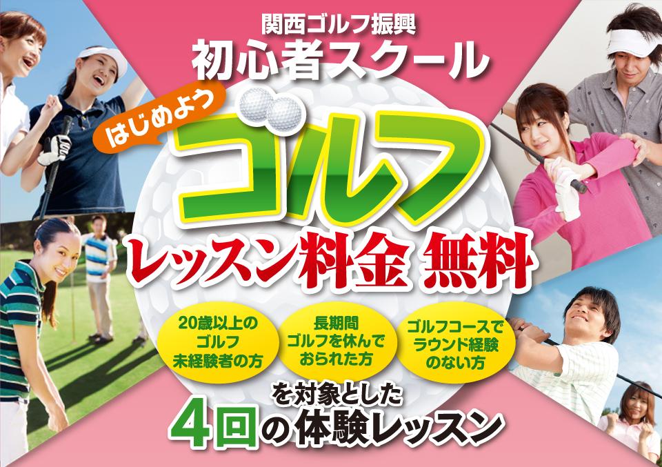 関西ゴルフ振興主催「成人初心者ゴルフスクール」受講生募集中