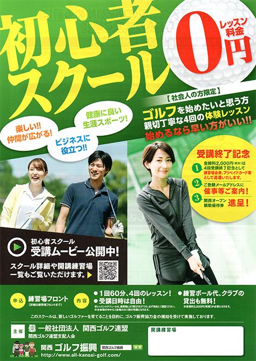 関西ゴルフ振興主催「初心者ゴルフスクール」受講生募集中